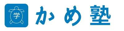 高松市の学習塾「かめ塾」