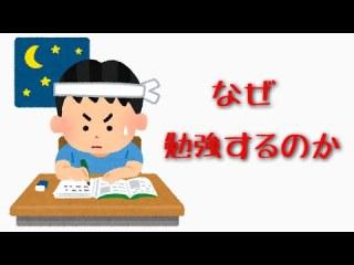なぜ勉強しなければいけないのか